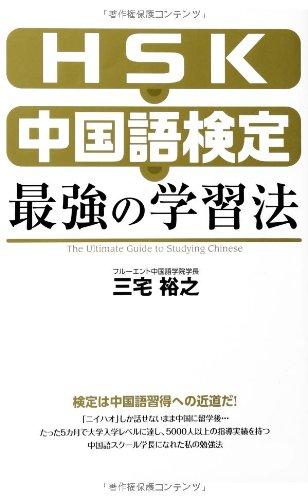 HSK・中国語検定 最強の学習法の詳細を見る
