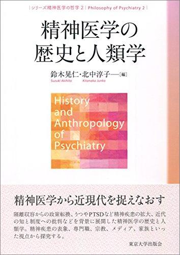 精神医学の哲学2 精神医学の歴史と人類学の詳細を見る
