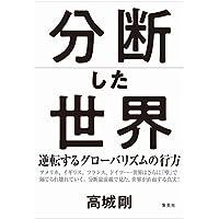 分断した世界 逆転するグローバリズムの行方 (集英社ビジネス書)