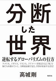 [高城剛]の分断した世界 逆転するグローバリズムの行方 (集英社ビジネス書)