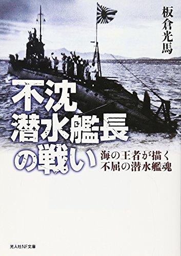 不沈潜水艦長の戦い—海の王者が描く不屈の潜水艦魂 (光人社NF文庫)