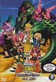 古代王者 恐竜キング Dキッズ・アドベンチャー 翼竜伝説 5 [DVD]