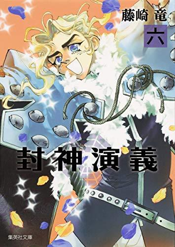 封神演義 6 (集英社文庫(コミック版))の詳細を見る