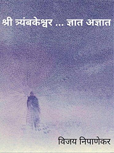 श्री त्र्यंबकेश्वर ... ज्ञात अज्ञात (Marathi Edition)