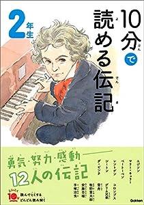 10分で読める伝記 2年生 (よみとく10分)