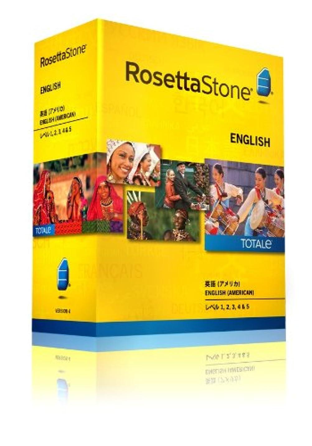 流行している教育開拓者ロゼッタストーン 英語 (アメリカ) レベル1、2、3、4&5セット v4 TOTALe