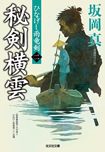 秘剣横雲: ひなげし雨竜剣(二) (光文社時代小説文庫)
