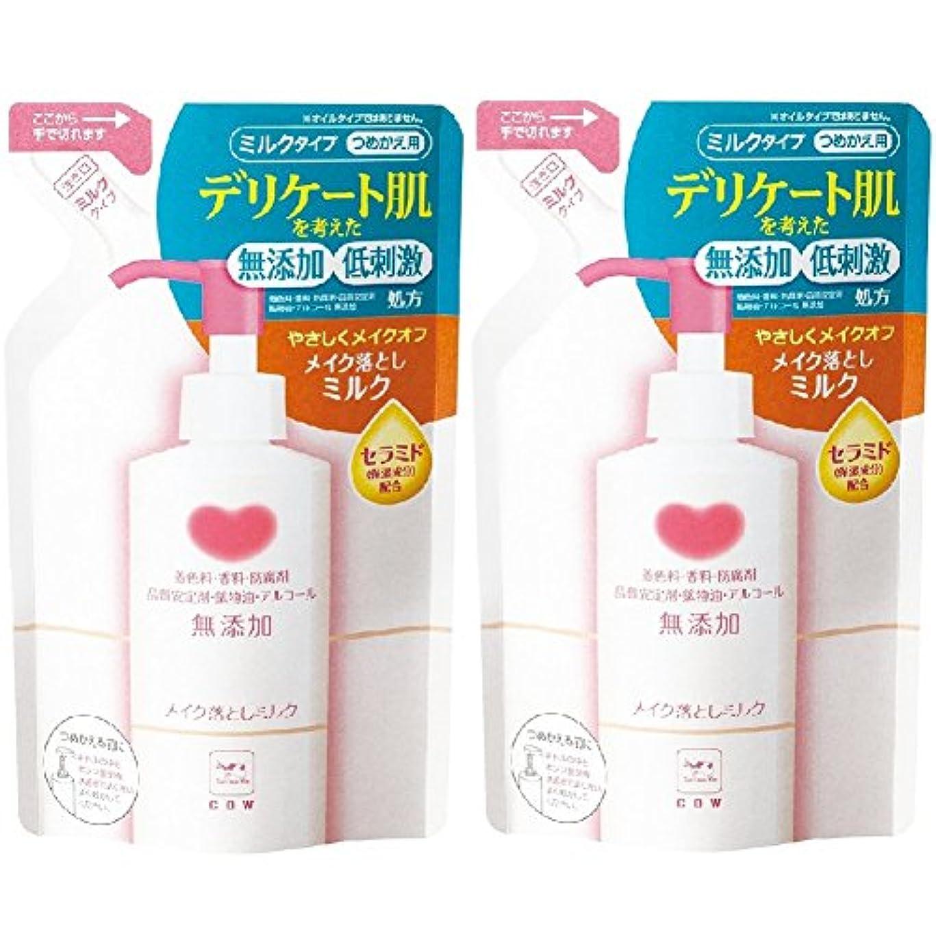 中央値シロクマナチュラカウブランド 無添加メイク落としミルク 詰替用 2個パック 130mL×2