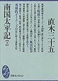 南国太平記(下) 文庫コレクション (大衆文学館)