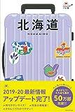 ハレ旅 北海道 (改訂版)