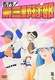 名門!第三野球部 VOL.6[DVD]