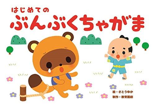 はじめての ぶんぶくちゃがま (教育画劇のかみしばい 年少向かみしばいはじめての日本むかしばなし 2集)