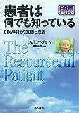 患者は何でも知っている (EBMライブラリー)