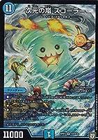 デュエルマスターズ DMRP07 S3/S10 次元の嵐 スコーラー (SR スーパーレア) †ギラギラ†煌世主と終葬のQX!! (DMRP-07)