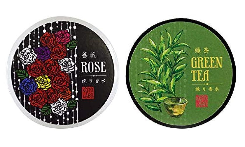 頭まどろみのある時計回りコトラボ 練り香水 8g 薔薇 + 緑茶 2個セット シアバター配合