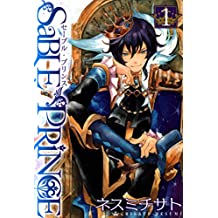 セーブル・プリンス 1巻 (マッグガーデンコミックスavarusシリーズ)