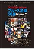 アナログ・レコードで聴くブルース名盤50選 (SPACE SHOWER BOOKs)