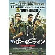 ザ・ボーダーライン 合衆国国境警備隊 [DVD]