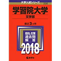 学習院大学(文学部) (2018年版大学入試シリーズ)