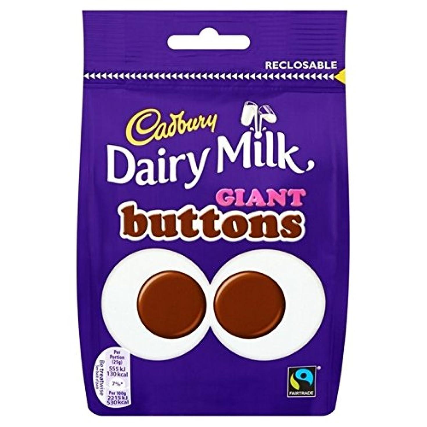 持っているパノラマ変更キャドバリー巨大なボタン119グラム (x 4) - Cadbury Giant Buttons 119g (Pack of 4) [並行輸入品]