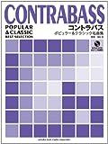 コントラバス ポピュラー&クラシック名曲集 【カラオケCD&ピアノ伴奏譜付】