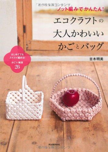 ノット編みでかんたん! エコクラフトの大人かわいいかごとバッグ