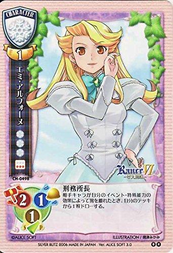 Lycee-リセ- エミ・アルフォーヌ (R)/Alice soft 3.0/シングルカード