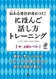 伝わる発音が身につく! にほんご話し方トレーニング(CD2枚付)