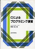 Cによるプログラミング演習