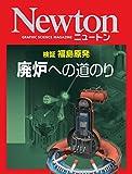 Newton 検証 福島原発 廃炉への道のり