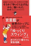 そうか!「ゆっくり上げる」から、強いんだ。—宮里藍が「これだけは!」守る、父が教えたゴルフの基本 (ゴルフダイジェスト新書)