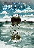 無限大の日々 / 八木ナガハル のシリーズ情報を見る