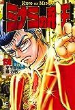 ミナミの帝王 (150) (ニチブンコミックス)