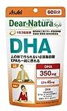 ディアナチュラスタイル DHA 60日分 180粒