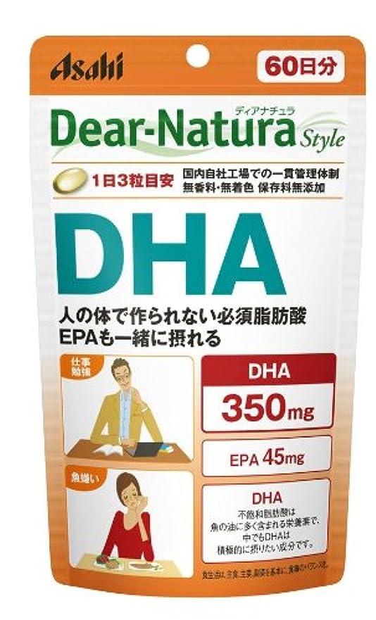 懐疑的魅力的であることへのアピール腐食するディアナチュラスタイル DHA 180粒 (60日分)
