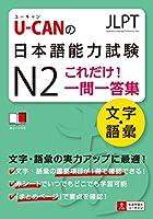 U-CANの日本語能力試験N2これだけ! 一問一答集[文字・語彙] (ユーキャン資格試験シリーズ)