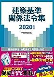 建築基準関係法令集 2020年度