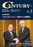 経営情報雑誌『月刊センチュリー(CENTURY)』 2017年2月号 表紙画像