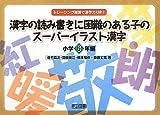 漢字の読み書きに困難のある子のスーパーイラスト漢字 小学6年編 (トレーシング練習で漢字力UP!) 画像