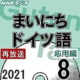 NHK まいにちドイツ語 応用編 2021年8月号