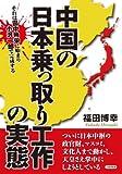 中国の日本乗っ取り工作の実態