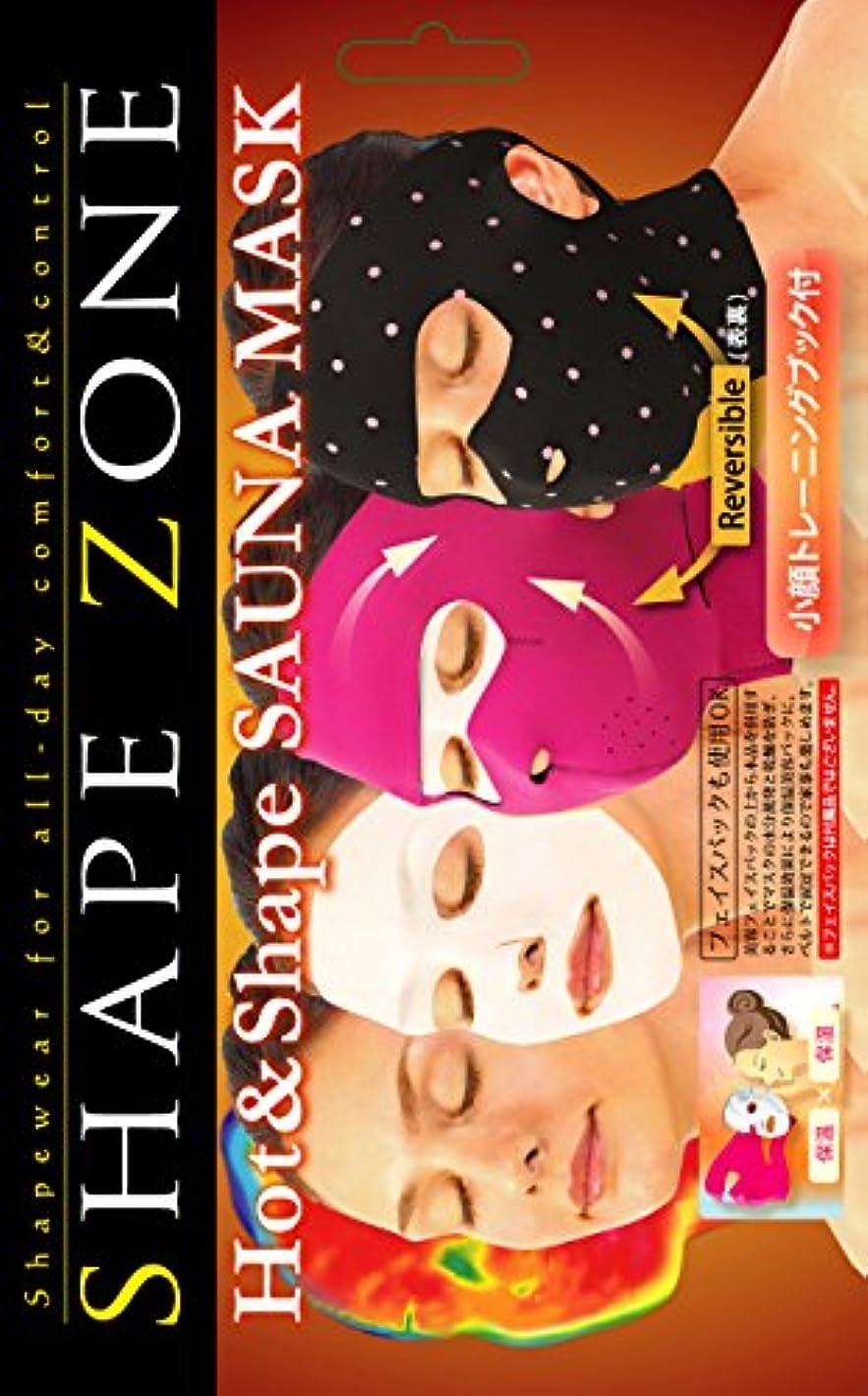 ひどく不忠刺激するシェイプゾーン HOT&SHAPE サウナマスク
