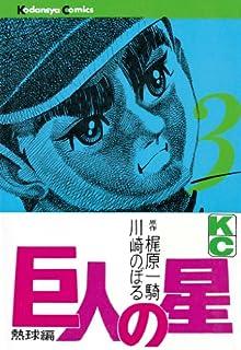 巨人の星(3) (週刊少年マガジンコミックス)