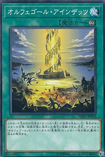 遊戯王 SOFU-JP059 オルフェゴール・アインザッツ (日本語版 ノーマル) ソウル・フュージョン