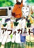 アフォガード(2) (ガンガンコミックスONLINE)