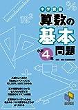 算数の基本問題4年 (日能研ブックス)