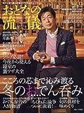 おとなの流儀 vol.15 (歴史人1月号増刊)