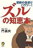 ズルの知恵本: 禁断の世渡りハウツー! (KAWADE夢文庫)