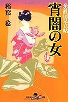宵闇の女―糸針屋見立帖 (幻冬舎文庫)