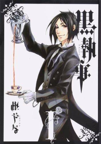 黒執事 1 (1) (Gファンタジーコミックス)の詳細を見る